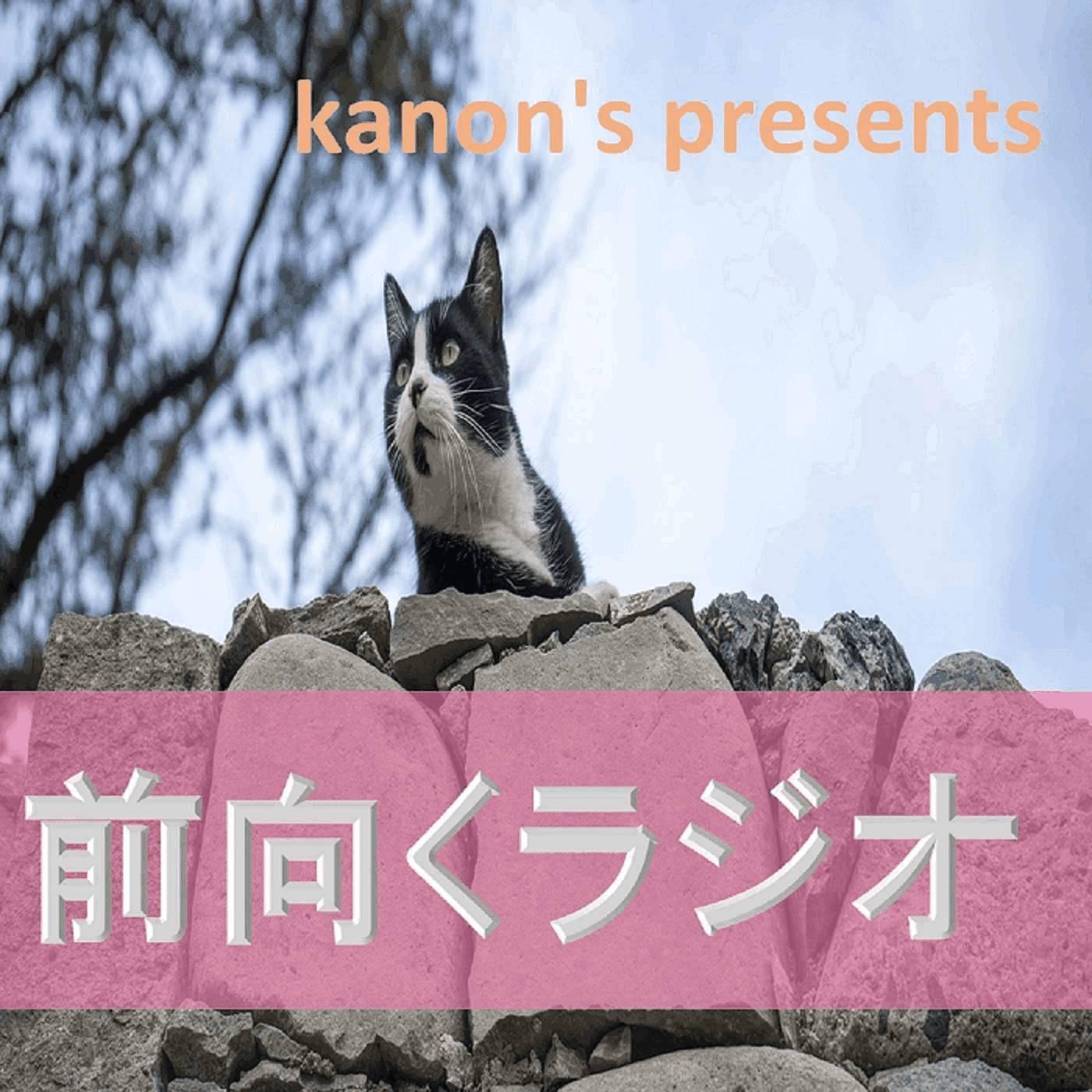 「前向くラジオ ~kanon's presents」人生、立ち止まったり、後ろ向きになることもあるけど、そんな自分を好きになる。ゆるく前向き・上向きに生きていくヒントをお届けするPodcastです。