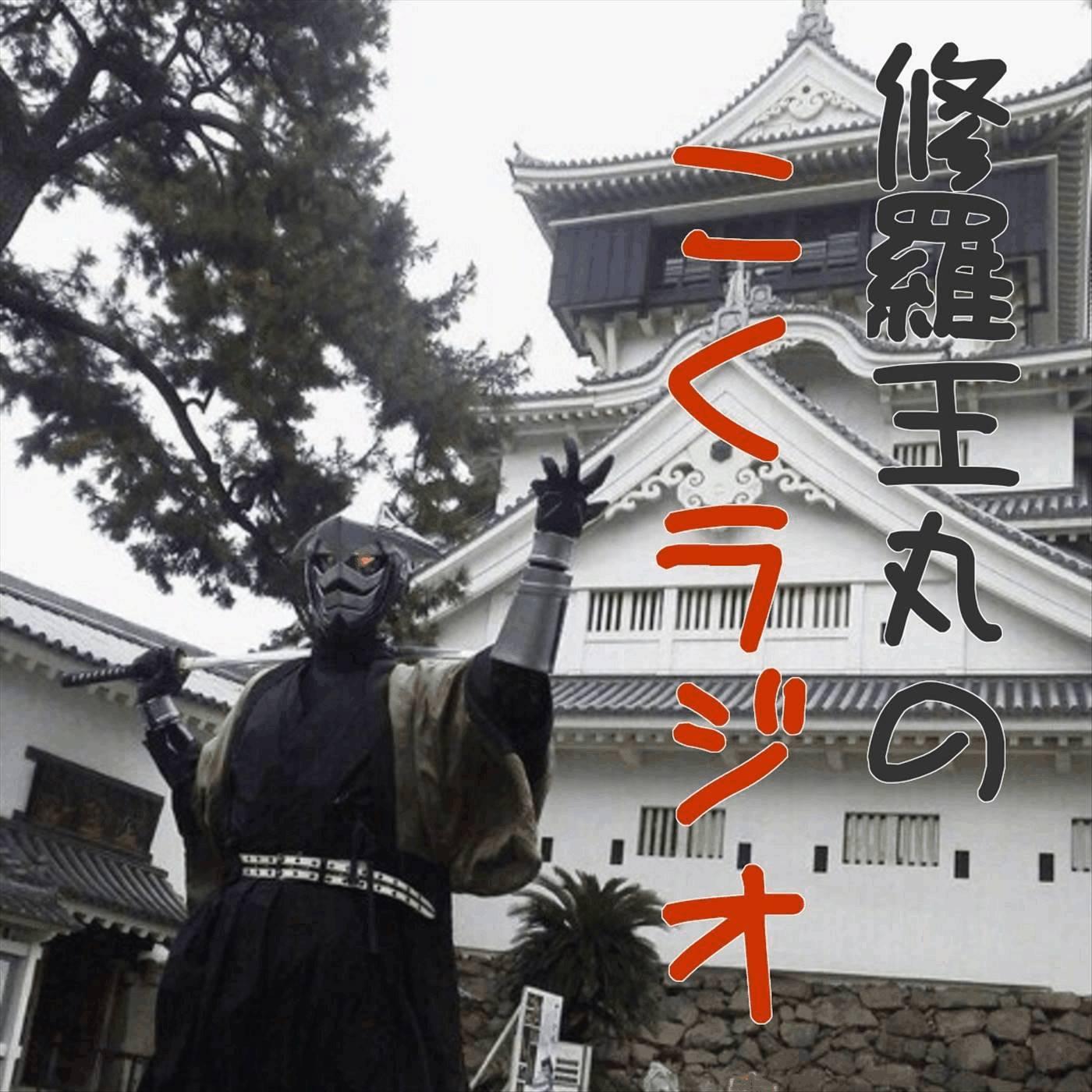 修羅王丸の、こくラジオ ~福岡のご当地ダークヒーロー「修羅王丸」が、小倉城のPRや「こく」に関する話題で地元を盛り上げるラジオ~