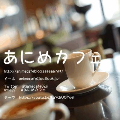 animecafe