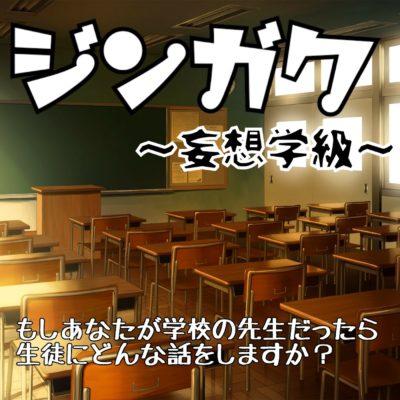 ジンガク!〜妄想学級〜