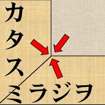 katasumiradio