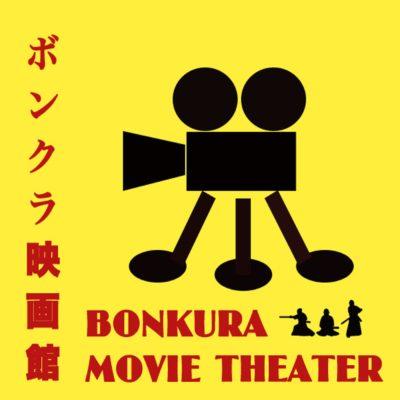 ボンクラ映画館