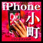 iphonekomachi