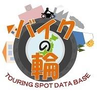 ツーリングスポットデータベース番組バイクの輪