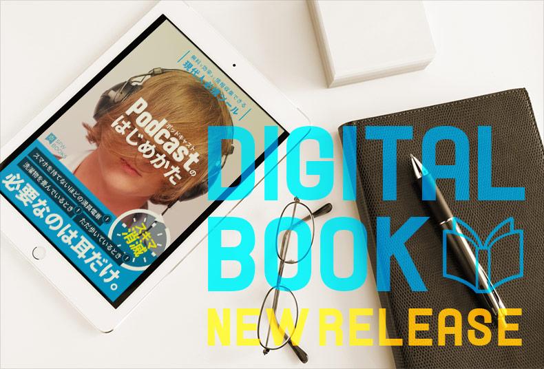 Amazon Kindle ポッドキャスト導入のための電子書籍ができました