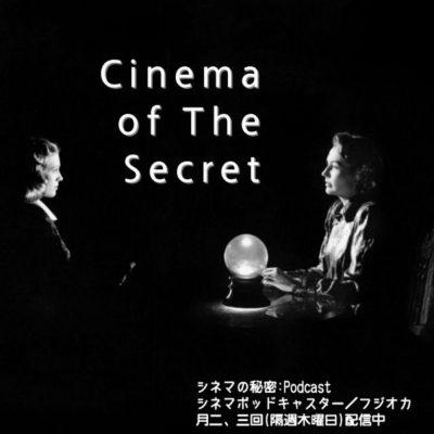 cinemanohimitsu