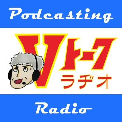 Vトークradio