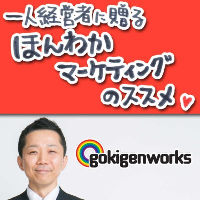 gokigenworks