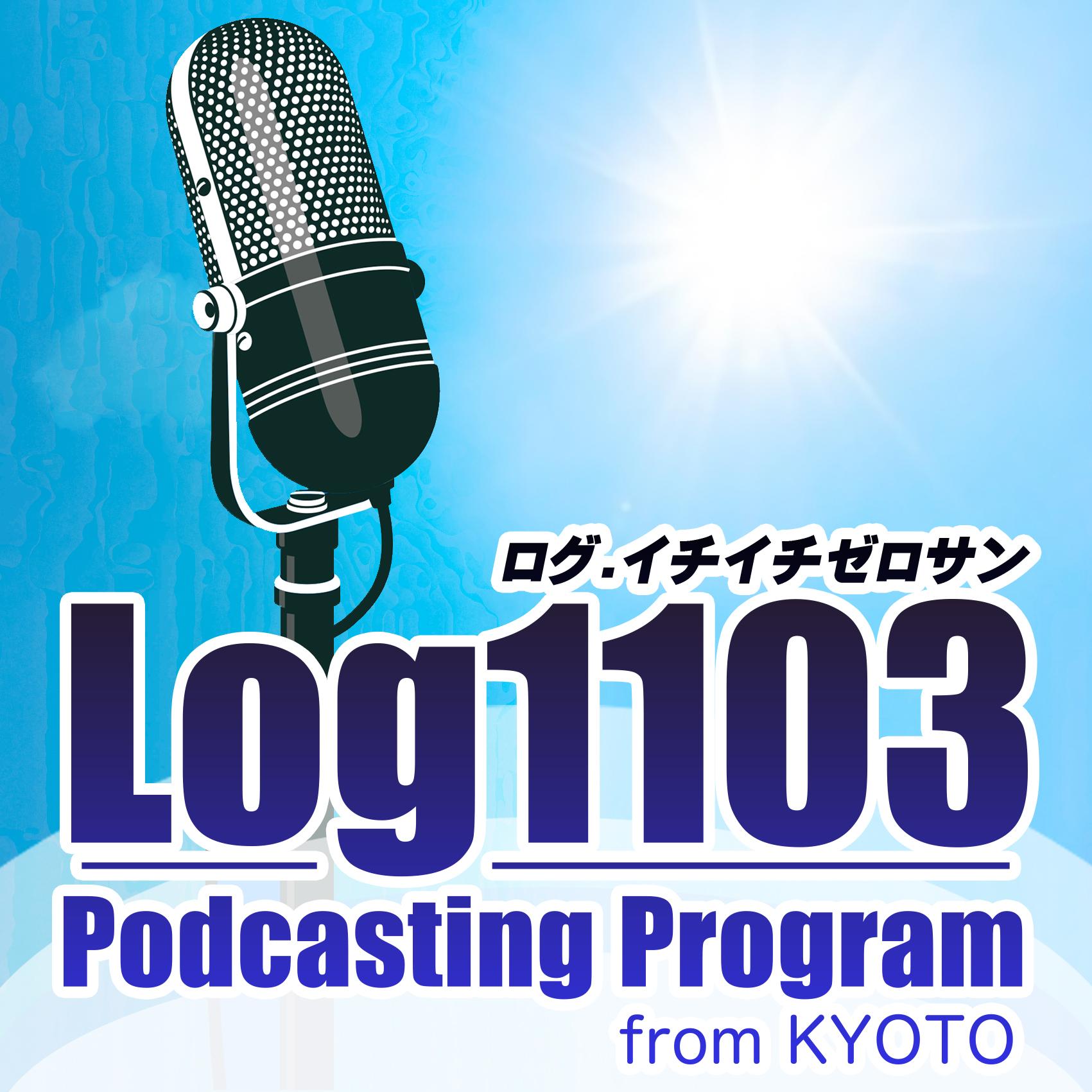 Log1103